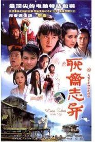 Strange Tales of Liao Zhai
