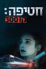 חטיפה: קו 300 streaming