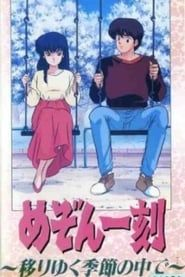 Maison Ikkoku: Through the Passing of the Seasons Full online