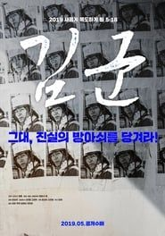 Kim-gun