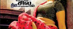 Kutram Nadanthathu Enna online