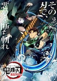 Demon Slayer: Le train de l'infini