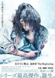 Rurôni Kenshin : Sai shûshô - Le Commencement 2021