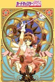 Sakura, chasseuse de cartes