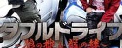 ダブルドライブ 龍の絆 online