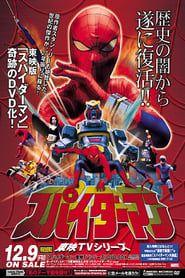 スパイダーマン The Movie streaming