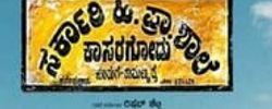 Sarkari. Hi. Pra. Shale Kasaragodu, Koduge: Ramanna Rai online