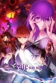 劇場版「Fate/stay night [Heaven's Feel] ⅠⅠ. lost butterfly」