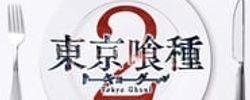 東京喰種 トーキョーグール2 online