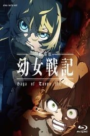Saga of Tanya The Evil: The Movie 2020