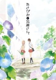 Kimi no Hikari : Asagao to Kase-san.