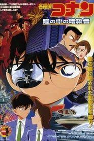 Détective Conan 04 - L'assassin Dans Son Regard