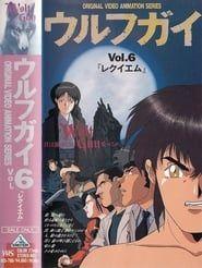 ウルフガイ Vol. 6 レクイエム