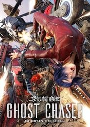 Ghost in the Shell: Ghost Chaser streaming