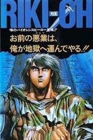 RIKI-OH 力王 等括地獄