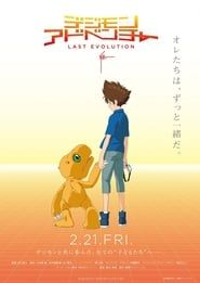 Digimon Adventure Last Evolution Kizuna 2019