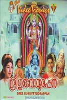Sree Guruvayoorappan streaming vf