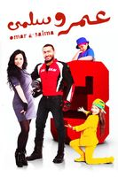 Omar we Salma 3 Full movie