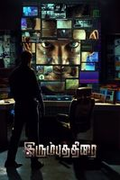 Irumbu Thirai Full movie
