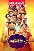 Kalyanam Full movie