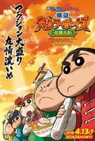 Crayon Shin-chan: Burst Serving! Kung Fu Boys ~Ramen Rebellion~ Full movie
