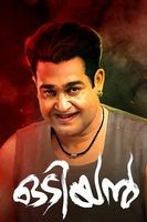 Odiyan Full movie