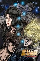 Fist of the North Star: Legend of Yuria Full movie