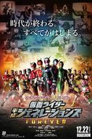 Kamen Rider Heisei Generations FOREVER Full movie