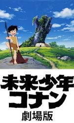 未来少年コナン 劇場版en streaming