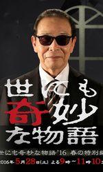 世にも奇妙な物語 '16春の特別編en streaming