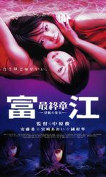 Tomie 5 Forbidden Fruiten streaming