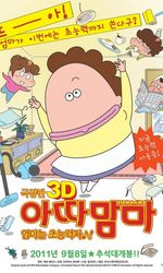 劇場版3D あたしンち 情熱のちょ~超能力♪母大暴走!en streaming