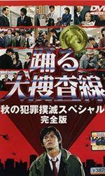 踊る大捜査線 秋の犯罪撲滅スペシャルen streaming