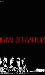 新世紀エヴァンゲリオン劇場版 Revival of Evangelionen streaming