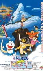 映画ドラえもん のび太と雲の王国en streaming