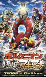 Pokémon, le film : Volcanion et la merveille mécaniqueen streaming