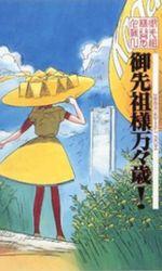 Gosenzo-sama Banbanzai!en streaming