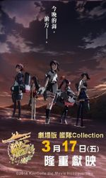 KanColle The Movieen streaming