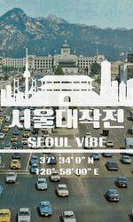 서울대작전en streaming