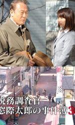 税務調査官・窓際太郎の事件簿30en streaming