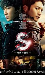 S-最後の警官- 奪還 RECOVERY OF OUR FUTUREen streaming