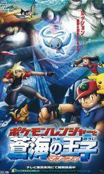 Pokémon Ranger et le Temple des Mersen streaming