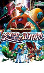 Pokémon : La destinée de Deoxysen streaming