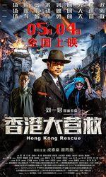 香港大营救en streaming