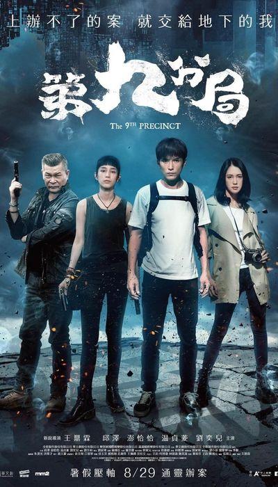 The 9th Precinct movie