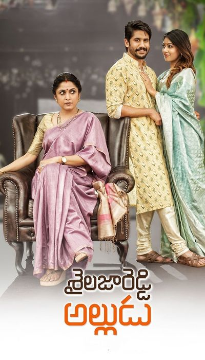 Shailaja Reddy Alludu movie