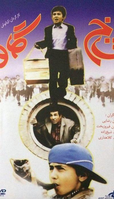 Shakh-e gav movie