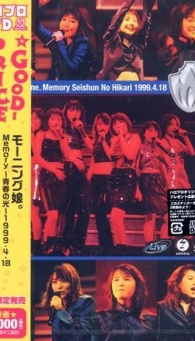 Morning Musume. 1999 Spring Memory Seishun no Hikari Tour movie
