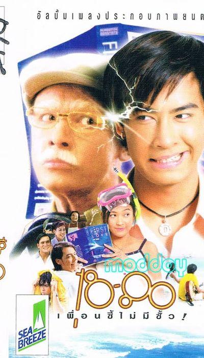 18-80 Buddy movie