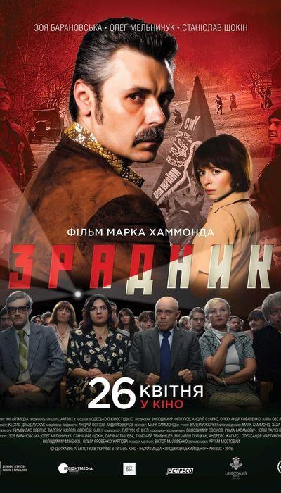 The Traitor movie